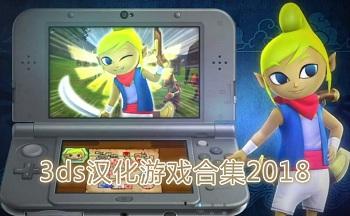 3ds汉化游戏合集2019