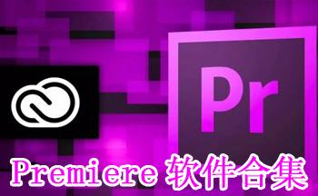 Premiere软件合集