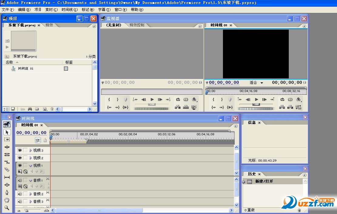 Adobe Premiere pro 1.5精简版截图0