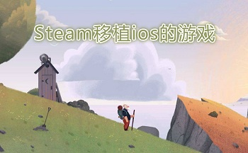 Steam移植ios的游戏