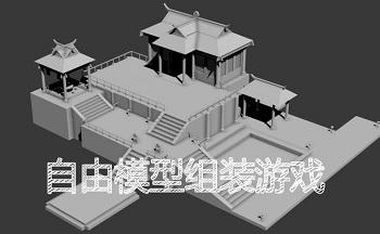 自由模型�M�b游��