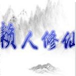 懒人修仙传0.4.9beta官方原版完整版