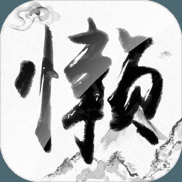 懒人修仙传安卓呆毛mod修改版1.0手机最新版