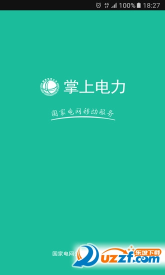95598手机营业厅(国家电网掌上电力app)截图