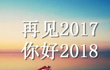 告别2017迎接2018作文|告别2017迎接2018作