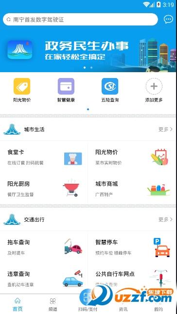 云宝宝爱南宁app截图
