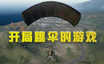 开局跳伞的游戏