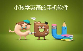 小孩学英语的手机软件