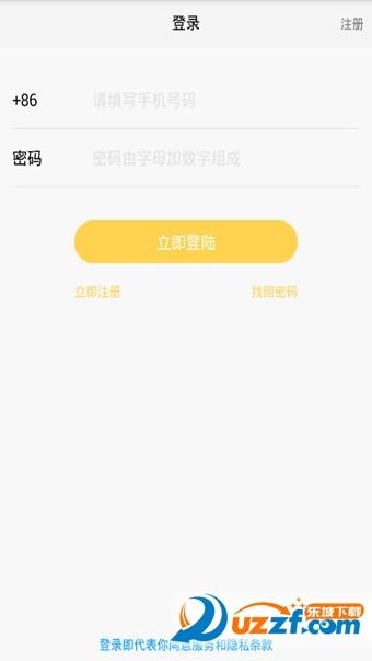 全球莺直播app截图