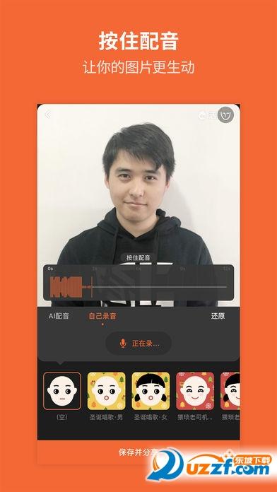 活照片app截图