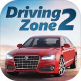驾驶区2游戏
