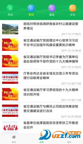 甘肃交通app截图