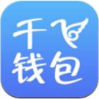 千飞钱包app苹果版1.0 官方ios版