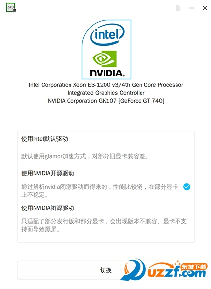 NVIDIA显卡驱动管理截图2