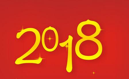 再见2017迎接2018说说图片图片