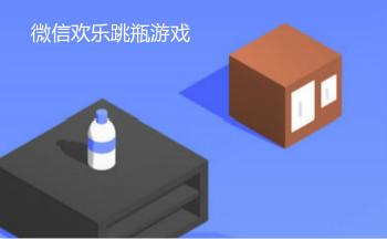 微信欢乐跳瓶游戏