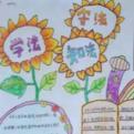 学宪法讲宪法手抄报大全最新高清无水印版