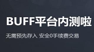 网易buff移动端app下载地址 网易Buff移动端是什么