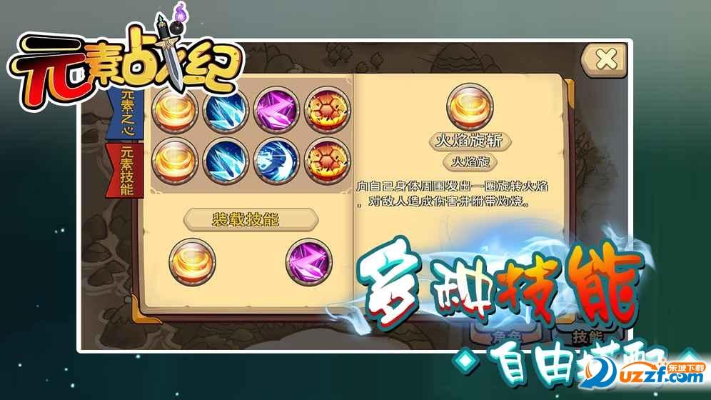 元素战纪游戏正式版截图