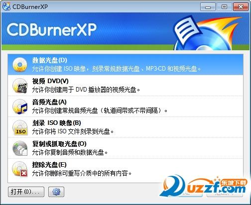 光盘刻录工具(CDBurnerXP Pro)截图2
