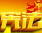 2017学宪法讲宪法观后感作文完整最新版