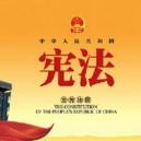 大学生学宪法讲宪法观后感1.0 官方版