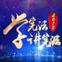 CCTV12学宪法讲宪法比赛观后感作文600字doc中小学生版
