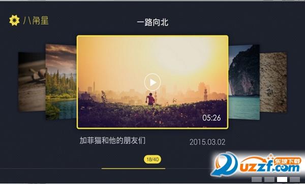 八角星视频剪辑app截图