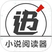 快追小说app苹果版1.0.3 最新手机版
