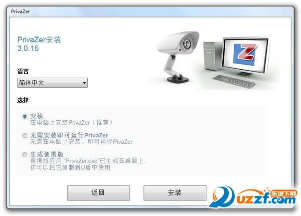 上网痕迹清理(PrivaZer)截图1