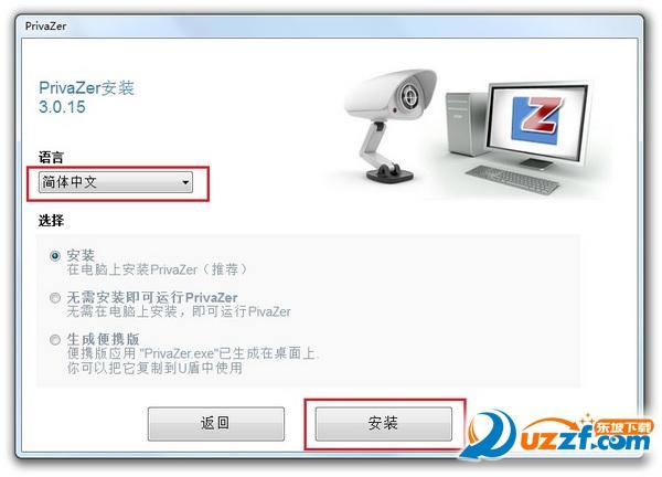 上网痕迹清理(PrivaZer)截图2