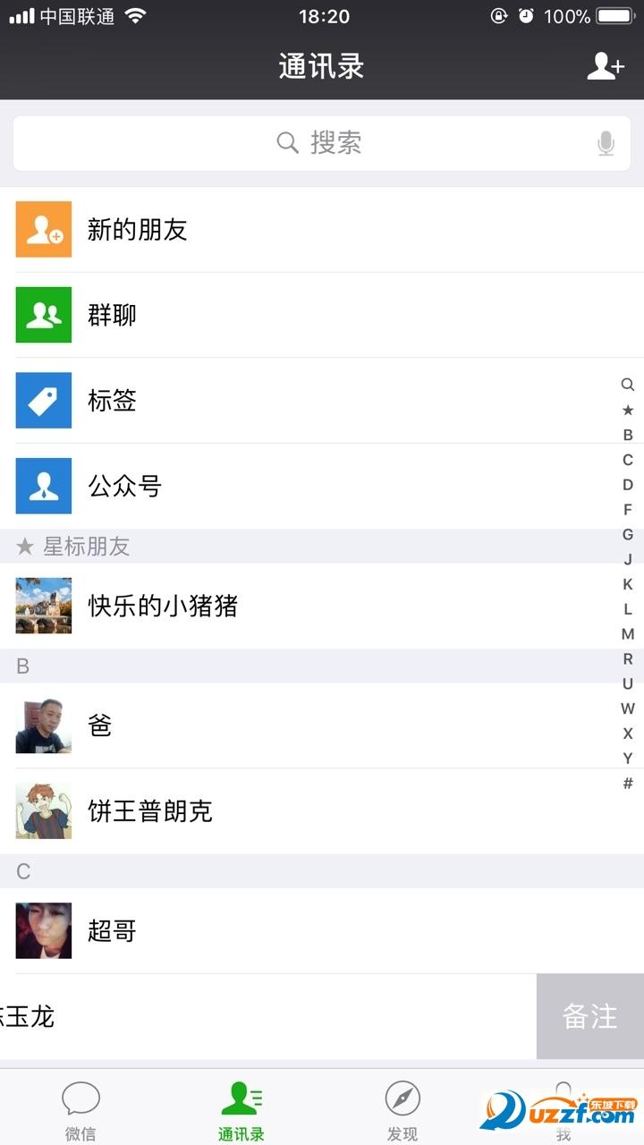 微信iPhone版(微信iOS版)截图