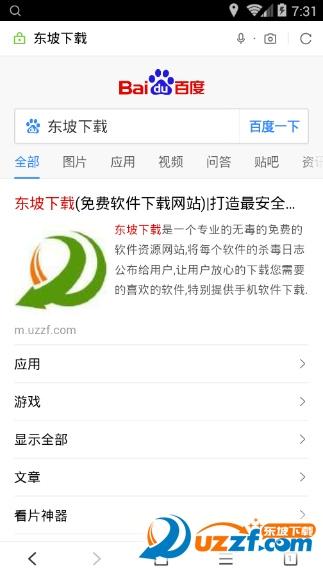 百度浏览器iPhone版截图
