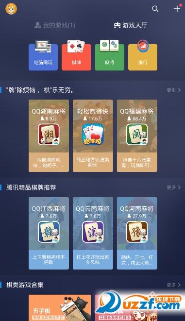 QQ游戏截图