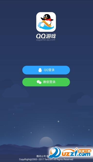 qq游戏大厅iphone版截图