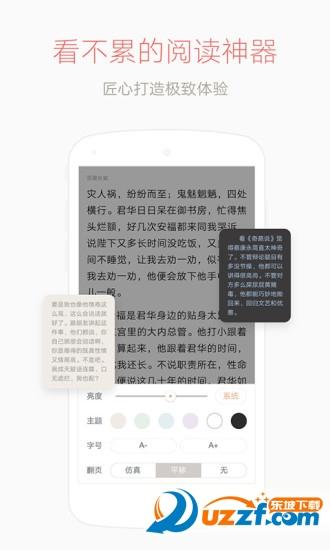 网易云阅读手机客户端截图