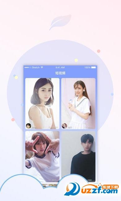 丝瓜交友app截图
