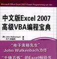中文版Excel2007高级VBA编程宝典pdf完整版