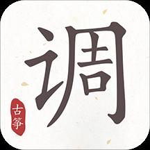 古筝调音器1.1.0 多功能版
