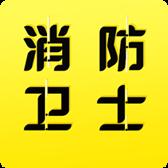 消防卫士app1.0安卓版