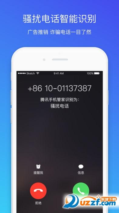 腾讯手机管家苹果客户端截图
