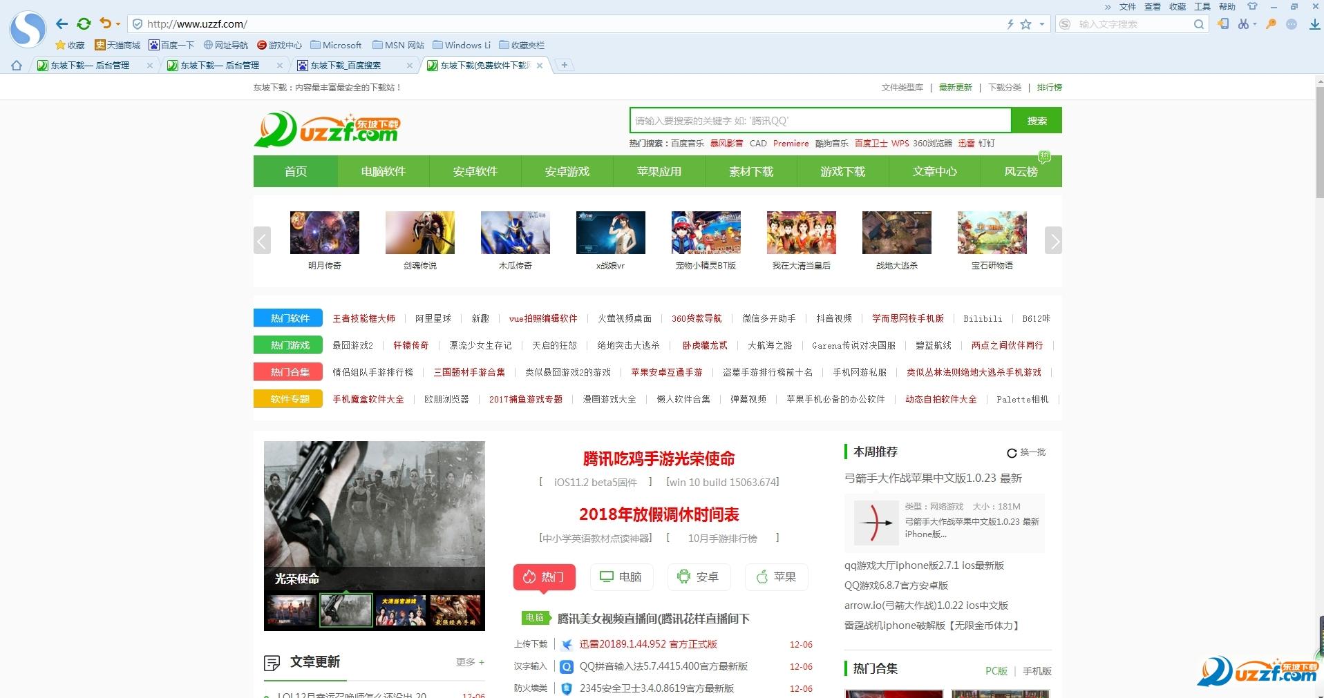 搜狗浏览器2018(搜狗高速浏览器)截图0