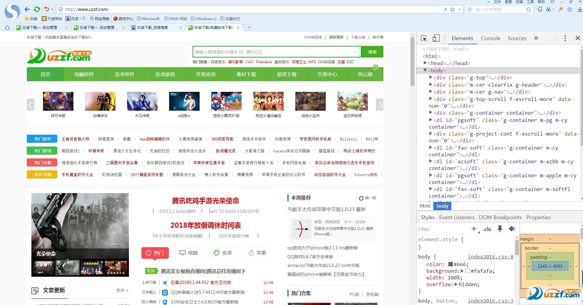 搜狗浏览器2018(搜狗高速浏览器)截图1