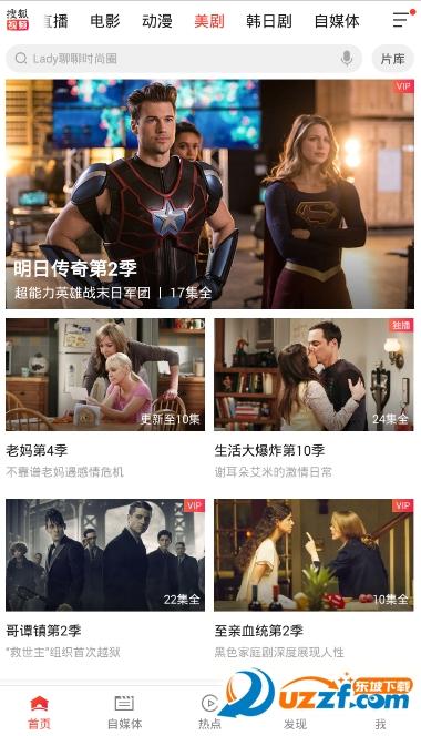 搜狐视频客户端截图