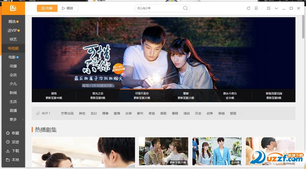芒果TV客�舳穗��X版(湖南�l�播放器)截�D1