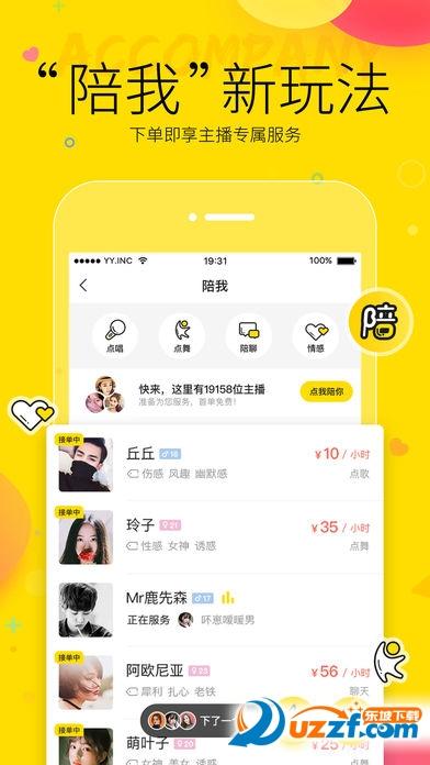 YY语音iPhone官方下载截图