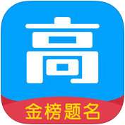 高考帮苹果版5.0.1 官方最新版