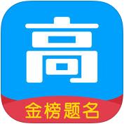 高考帮app5.0.0官网最新版【2018高考帮助填志愿】