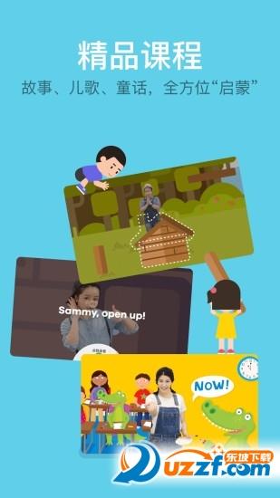 叽里呱啦儿童英语电脑版截图