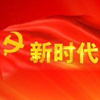 学报告学党章网络答题答案大全doc 完整版